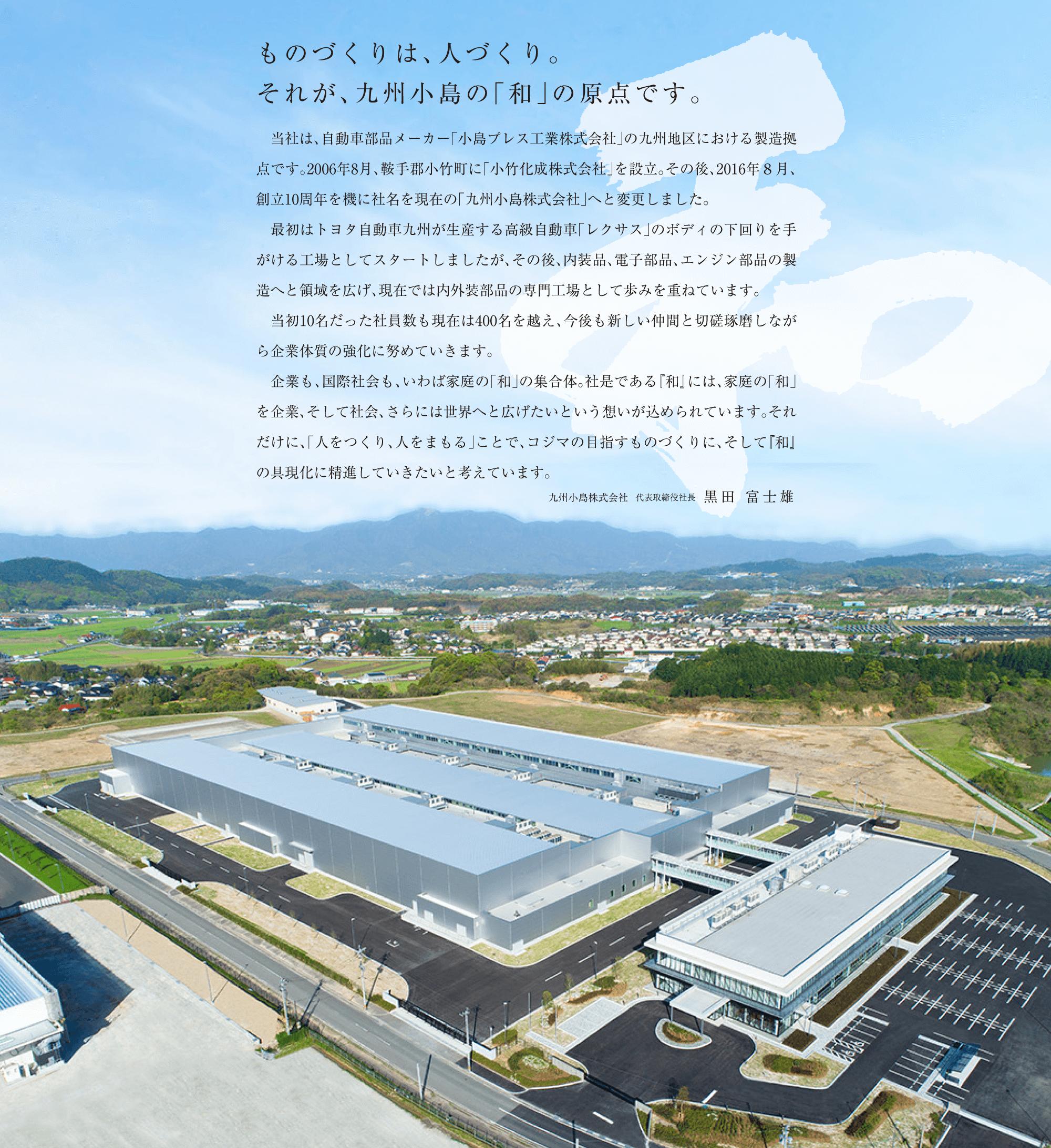 ものづくりは、人づくり。それが、九州小島の「和」の原点です。